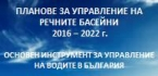 Планове за управление на речните басейни 2016 - 2022 г.