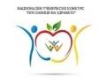"""Национален ученически конкурс """"Посланици на здравето"""" за учебната 2018-2019"""