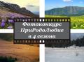 "МОСВ обявява фотоконкурс ""ПриРодоЛюбие в 4 сезона"""